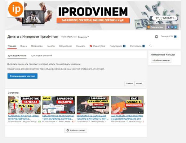 Внешний вид настройки YouTube канала Iprodvinem