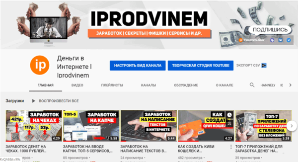 Внешний вид YouTube канала Iprodvinem
