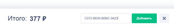Ввод промокода для покупки домена и хостинга на Reg ru