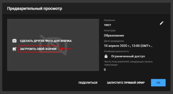 Загрузка предвью на компьютере в YouTube