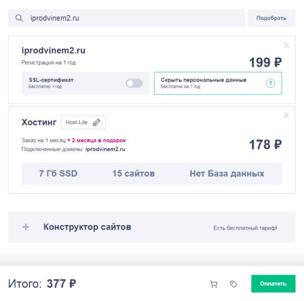 Заказ домена и хостинга на Reg ru