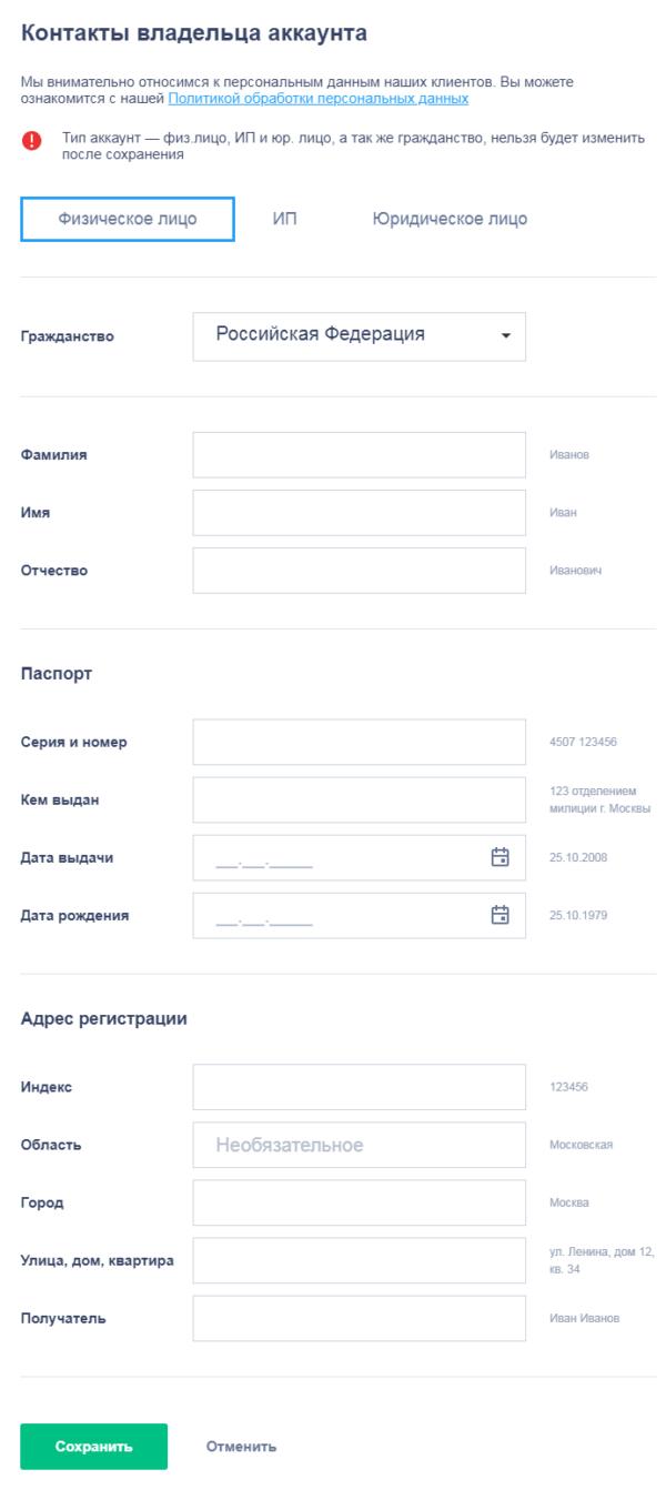 Заполнение контактов на Reg ru