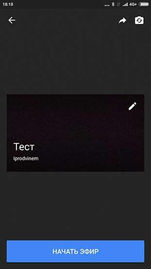 Запуск прямой трансляции на мобильном в YouTube