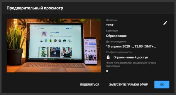 Запуск прямойтрансляции на компьютере в YouTube
