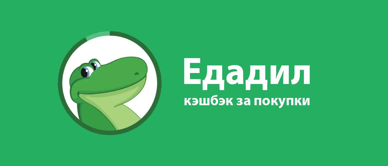 https://iprodvinem.ru/link/edadeal