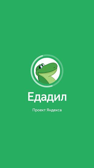 Едадил - приложение Скидок акций и кэшбэка с чеков