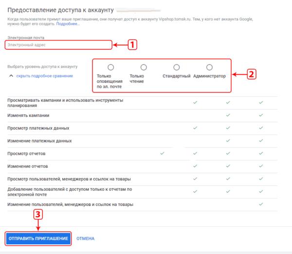 Google Ads даем доступ пользователю к аккаунту