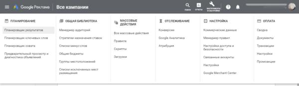Google Ads меню инструменты и настройки