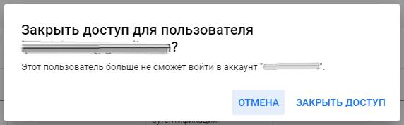 Google Ads подтверждение удаления пользователя