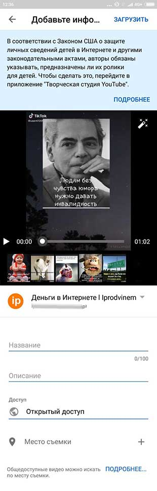 Меню загрузки ролика на YouTube