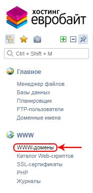 Переход на WWW домены в IPSmanager на хостинге Евробайт