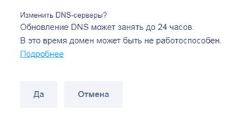 Подтверждение смены DNS серверов на REG RU