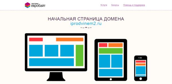 Привязанный сайт на Евробайт