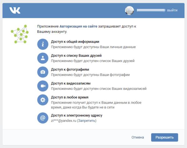 Привязка соцсети Вконтакте в Qcomment