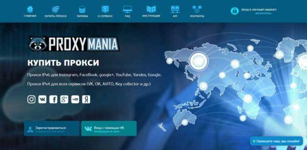 Proxymania – дешевые прокси для ваших целей