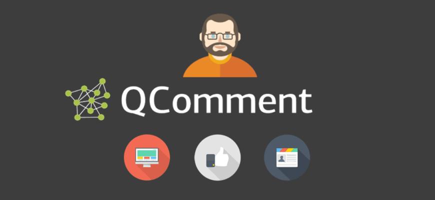 Qcomment для авторов