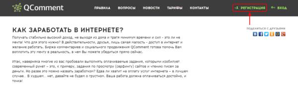 Регистрация авторов на Qcomment