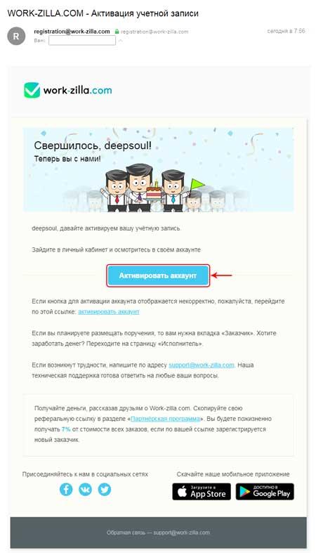 Регистрация на Воркзилле подтверждение почты