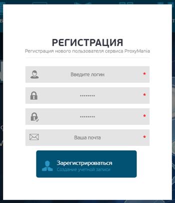 Регистрация на Proxymania