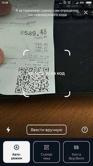 Сканирование чеков в Едадиле