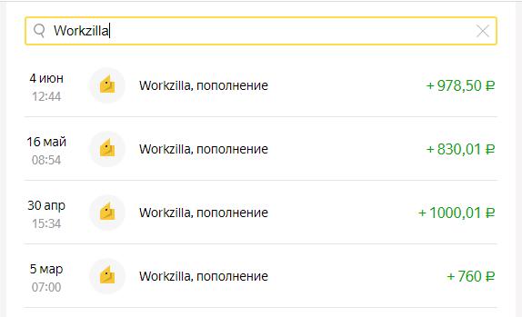 Скрин вывода средств с Воркзиллы