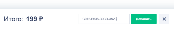 Ввод промокода для покупки домена на Reg ru