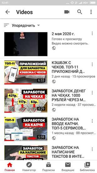 Загруженный с телефона ролик на YouTube