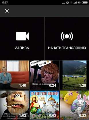 Загрузка видео на YouTube канал через телефон