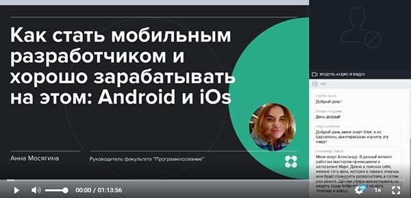 «Как стать мобильным разработчиком» бесплатный вебинар от Нетологии