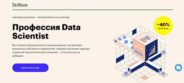 «Профессия Data Scientist» от Skillbox