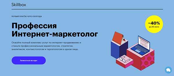 «Профессия Интернет маркетолог» от Skillbox