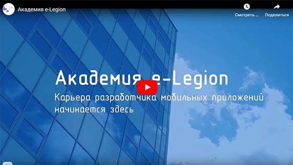 Профессия «Android-разработчик» от E-Legion
