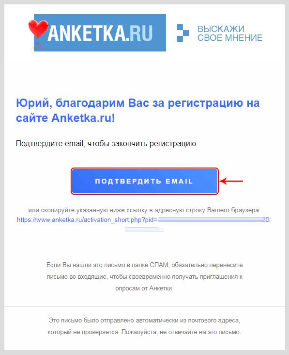 Анкетка подтверждение регистрации