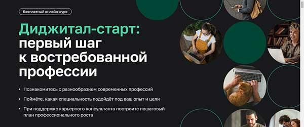 Бесплатный курс Digital старт первый шаг к востребованной профессии от Нетологии