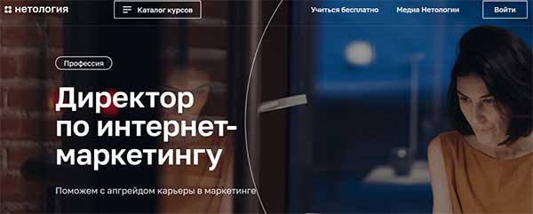 Директор по интернет маркетингу – обучение онлайн и очно от Нетологии