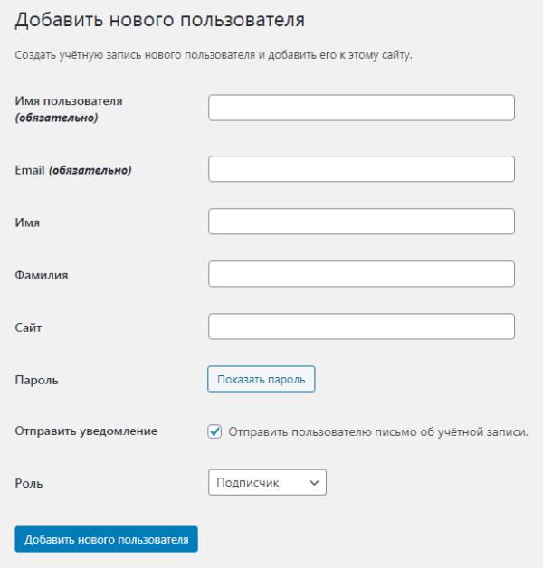 Добавление нового пользователя на WordPress