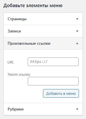 Добавление произвольной ссылки в созданное меню на WordPress