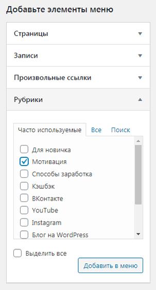 Добавление рубрики в созданное меню на WordPress