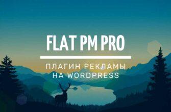 Flat PM Pro – плагин на Wordpress, для размещения рекламы на сайте