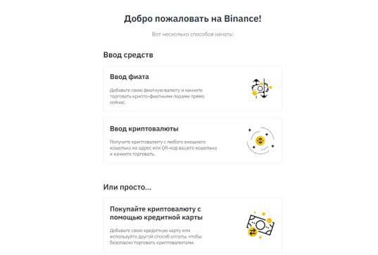 Форма пополнения счета в Binance