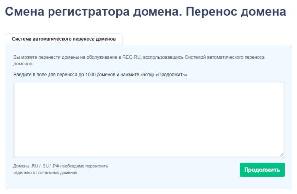 Форма сменs регистартора домена для переноса доменов на REG RU