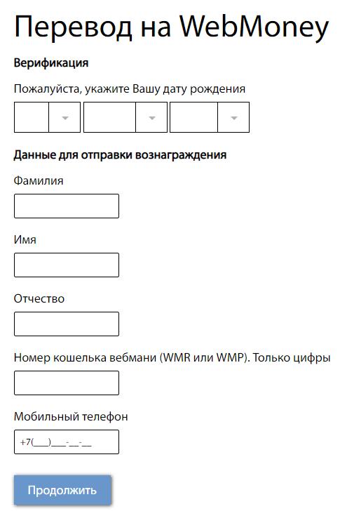 Идентификация на Анкетке