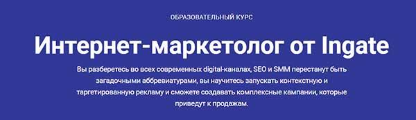 Интернет маркетолог от Ingate