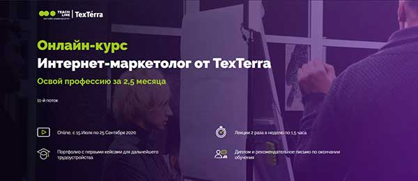 Интернет маркетолог от TexTerra