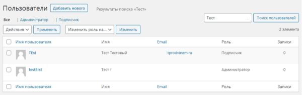 Ищем пользователя в Вордпресс