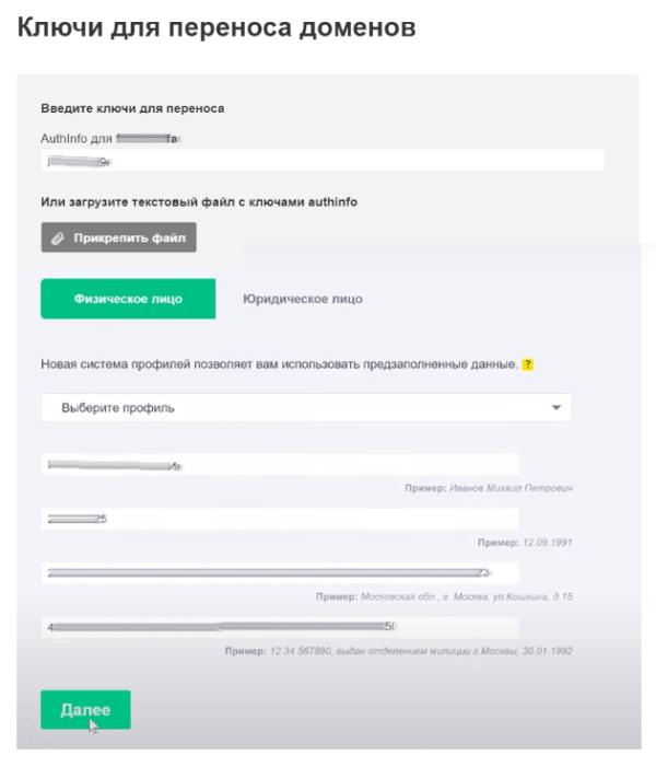 Ключи для переноса доменов на Reg ru