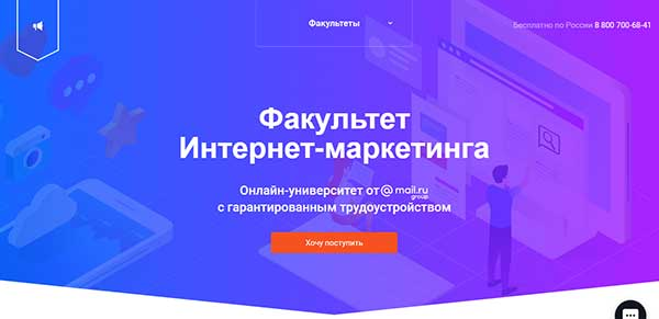 Комплексный курс интернет маркетинга от GeekBrains