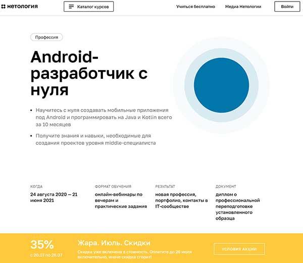 Курс Android разработчик от Нетологии