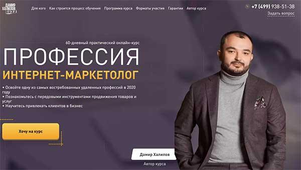 Курс Дамира Халилова - Интернет маркетолог