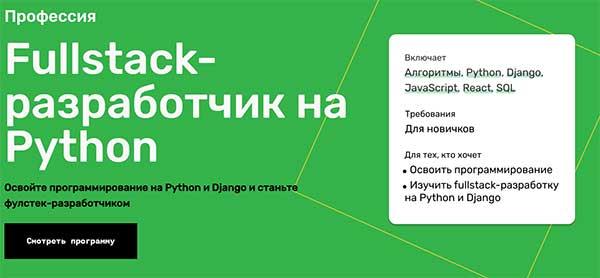 Курс Fullstack разработчик на Python от SkillFactory
